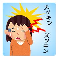群発頭痛とは
